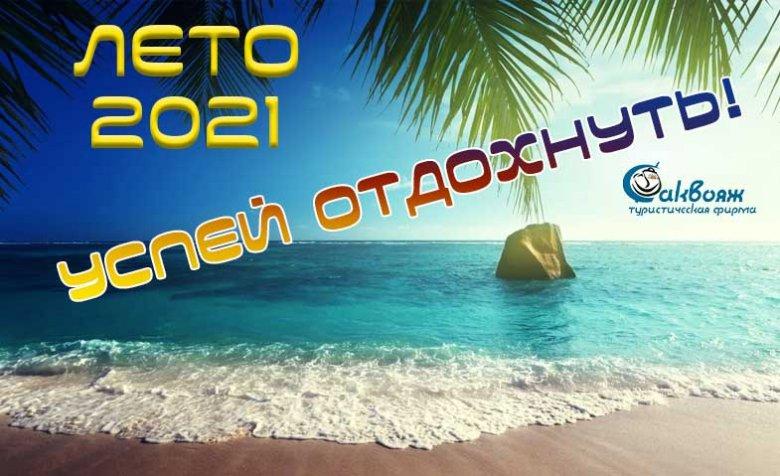 Автобусные туры к морю! - Крым, Анапа, Геленджик!!!