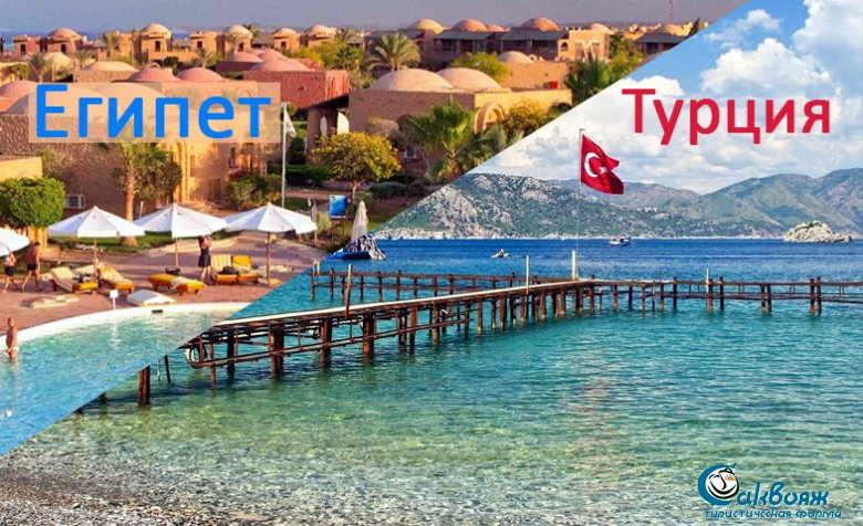 Из осени в лето! Турция и Египет ждут вас!